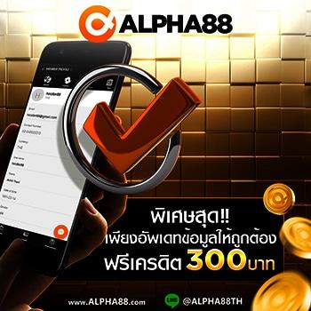 alpha88 แจกฟรี 300