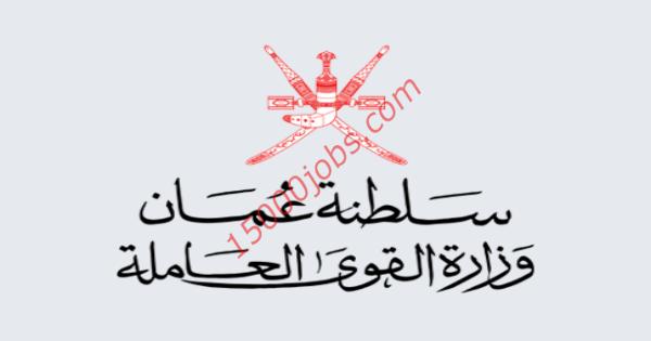 وظائف في سلطنة عمان للوافدين المقيمين بالسلطنة محدث باستمرار