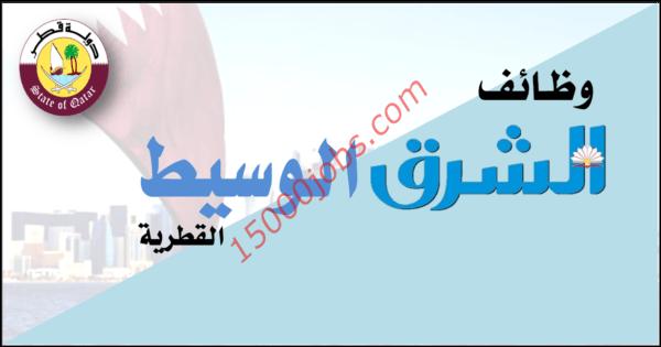 وظائف صحيفة الشرق الوسيط القطرية بتاريخ 24 فبراير 2020 15000 وظيفة