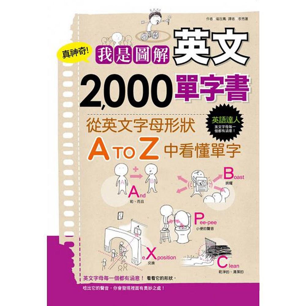 真神奇!我是圖解英文2000單字書 - 168幼福童書網