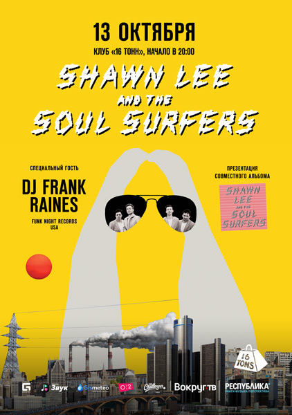 Афиша The Soul Surfers & Shawn Lee (UK)