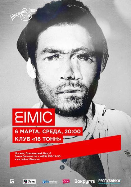 Афиша EIMIC