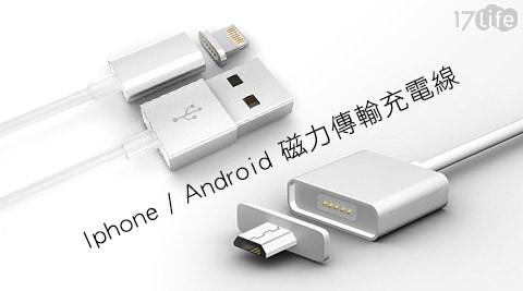 Iphone/Android 磁力傳輸充電線 ↘注目推薦↘ @ :: 痞客邦