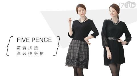 不可錯過! 現在正在打折!FIVE PENCE 五個銅貨-氣質拼接洋裝連身裙系列- - 愛購達人 - udn部落格
