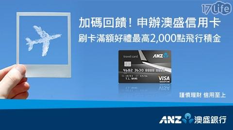 [狂降]線上申辦澳盛信用卡~超優推薦 – 網路購物,精選特惠,必買優惠