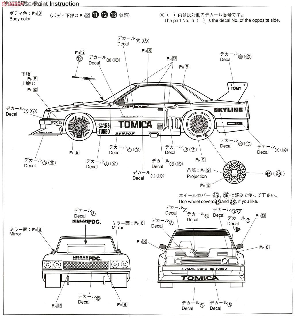 Skyline Super Silhouette R30 82 Model Car Images List