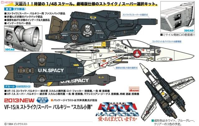 [閉じる]VF-1S/A ストライク/スーパーバルキリー `スカル小隊` (プラモデル) その他の画像1