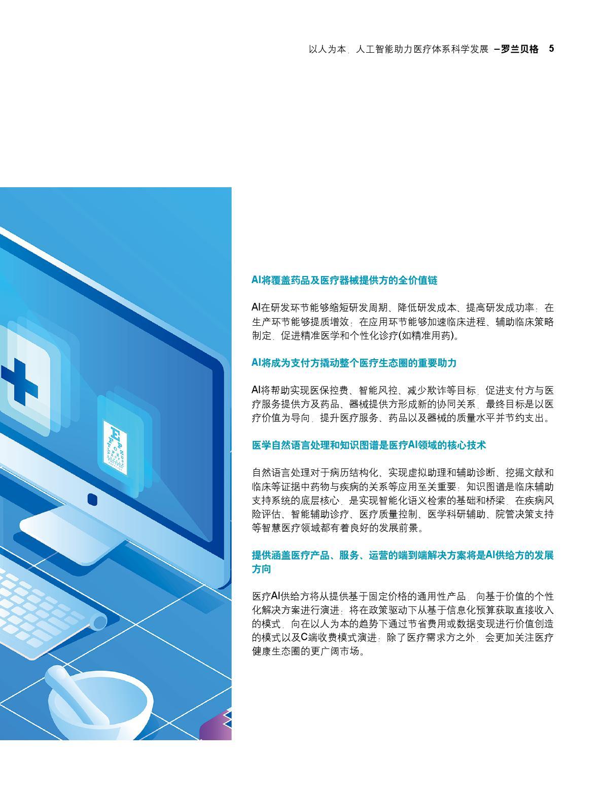 罗兰贝格&百度:人工智能助力医疗体系科学发展报告(附下载)插图(4)