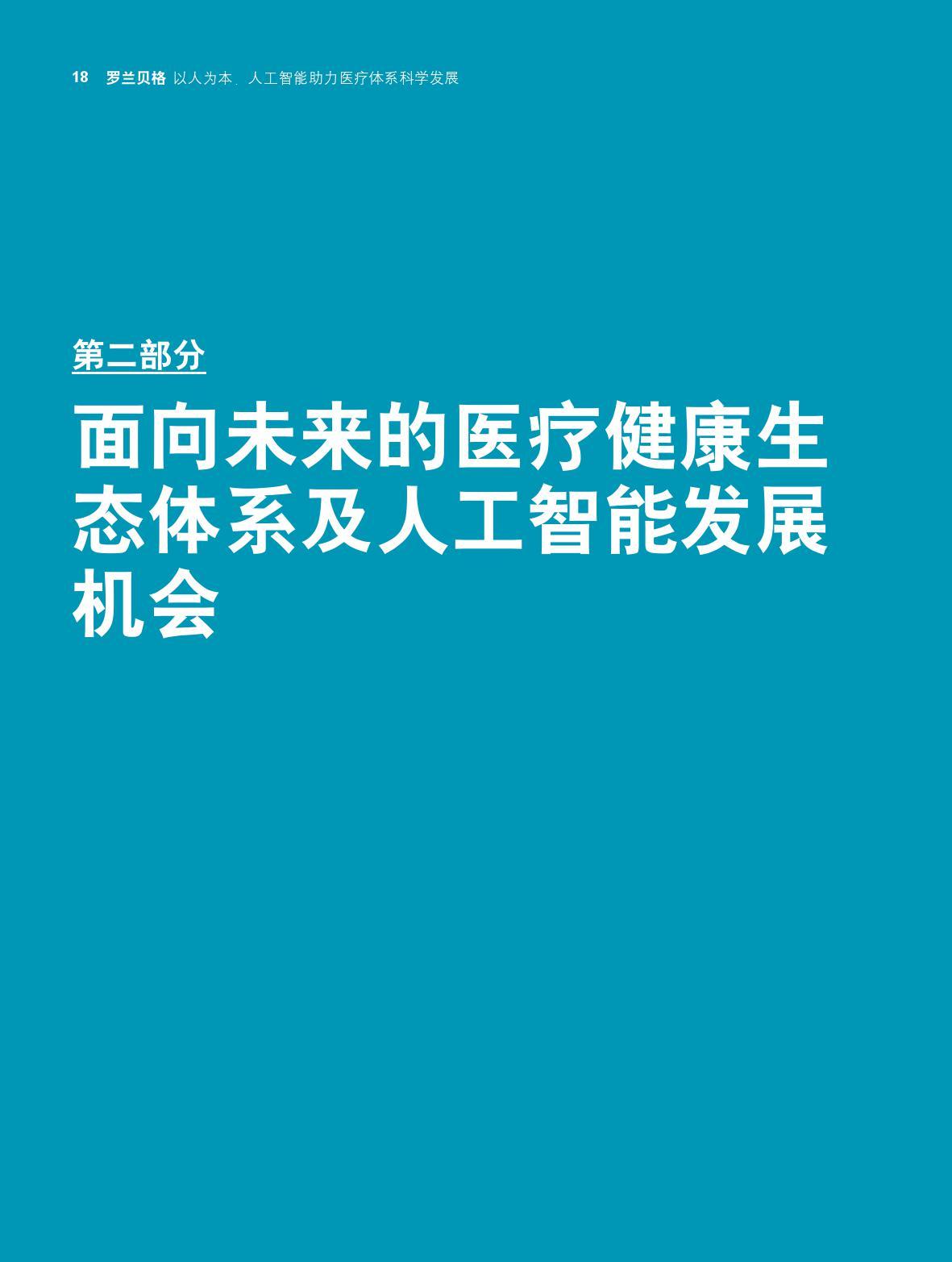 罗兰贝格&百度:人工智能助力医疗体系科学发展报告(附下载)插图(17)