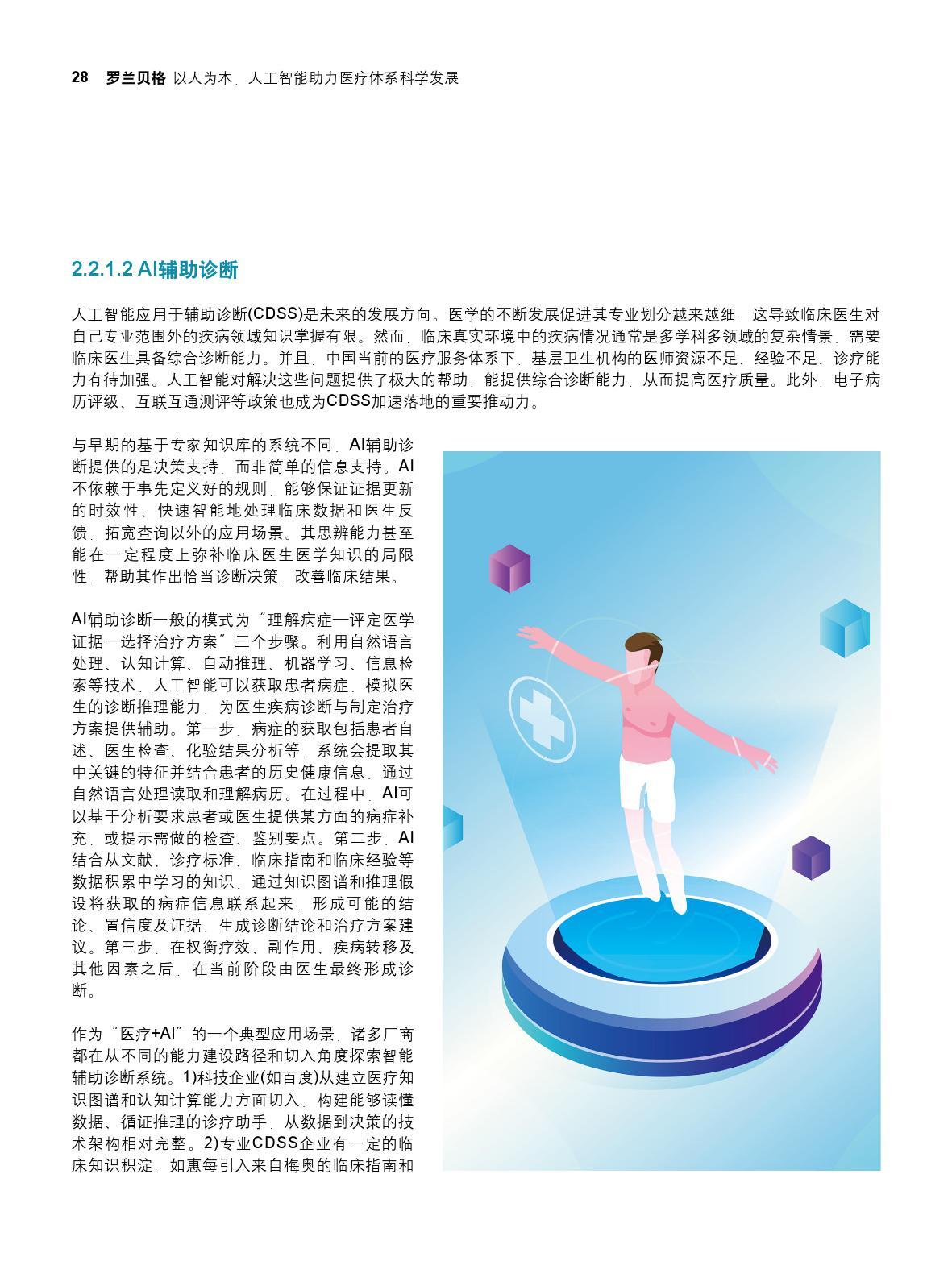 罗兰贝格&百度:人工智能助力医疗体系科学发展报告(附下载)插图(27)