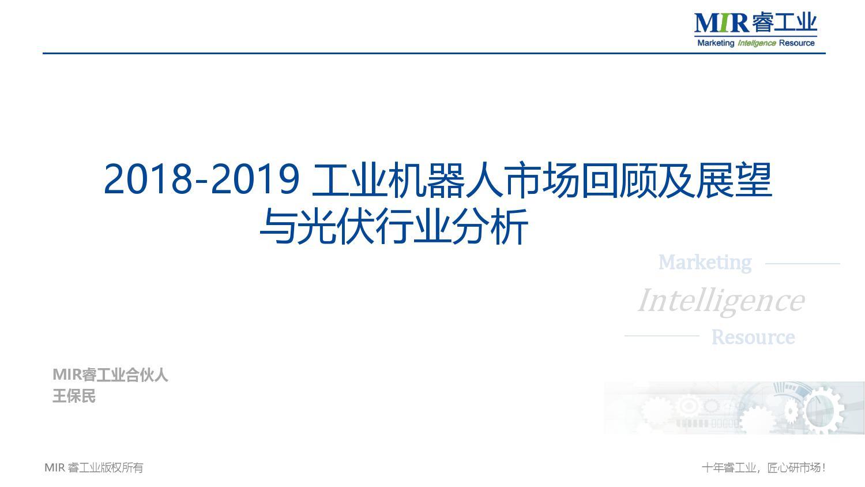MIR睿工业:2018-2019工业机器人市场回顾及展望与光伏行业分析(附下载)插图