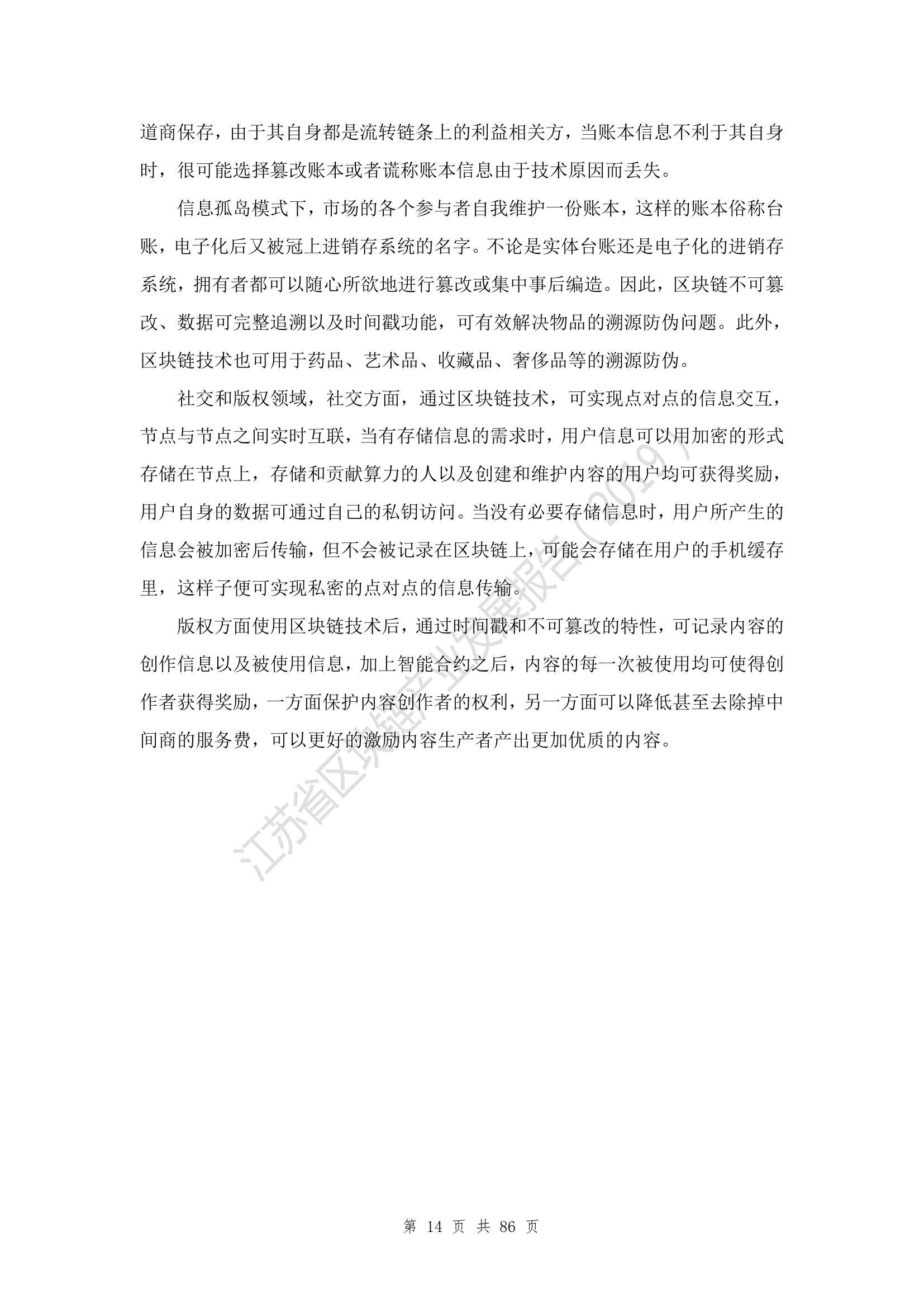 江苏互联网大会:2019江苏省区块链产业发展报告(附下载)插图(18)