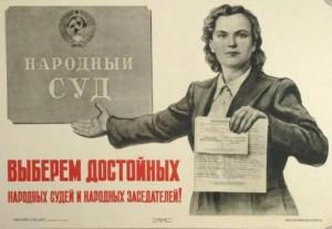 https://i1.wp.com/www.1arkona.ru/wp-content/uploads/2014/01/Vyb_Sud-300x207.jpg