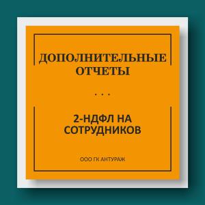 Б41 Дополнительные отчеты 2-НДФЛ на сотрудников
