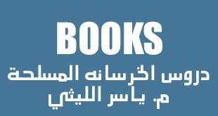 دروس الخرسانة المسلحة – م. ياسر الليثي