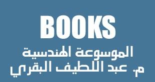 الموسوعة الهندسية - م. عبد اللطيف البقري
