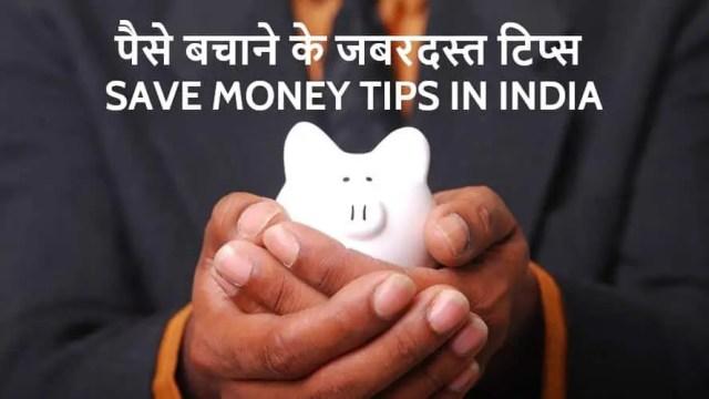 पैसे बचाने के 10 जबरदस्त टिप्स Save Money Tips in India Hindi