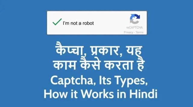 कैप्चा, प्रकार, यह काम कैसे करता है Captcha, Its Types, How it Works in Hindi