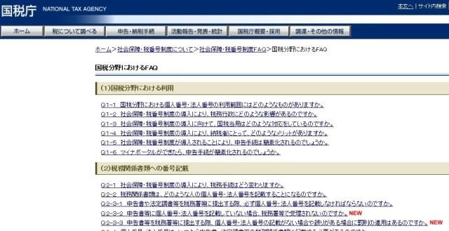 気になる事案を追加!国税庁マイナンバーページ「国税分野におけるFAQ」が最新版に更新!