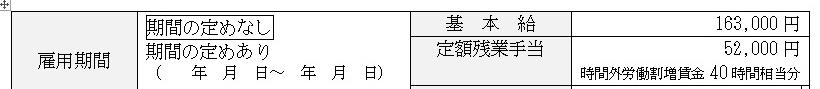 労働契約書■高山太朗■280406