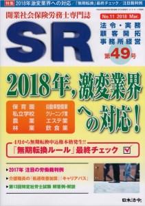 SR49号