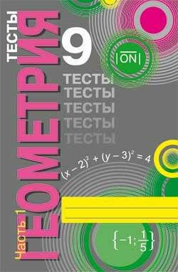 тесты по геометрии 8 класс белицкая 2 часть скачать