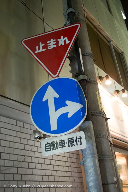 Incomprehensible Japanese Street Signs