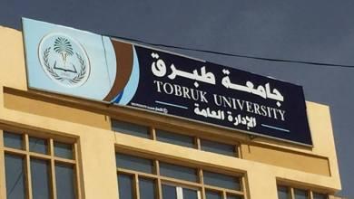 جامعة طبرق