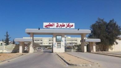 مركز طبرق الطبي