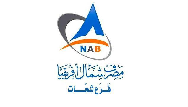 مصرف شمال أفريقيا
