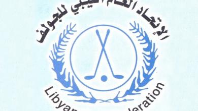 الاتحاد الليبي للجولف