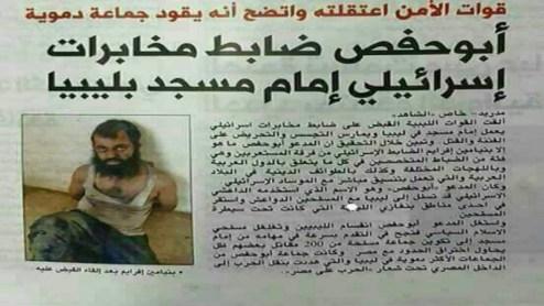 أبو حفص الإسرائيلي