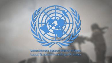البعثة الأممية المتحدة بليبيا