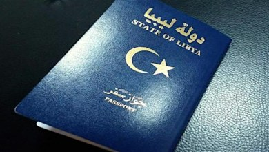 الجواز الليبي