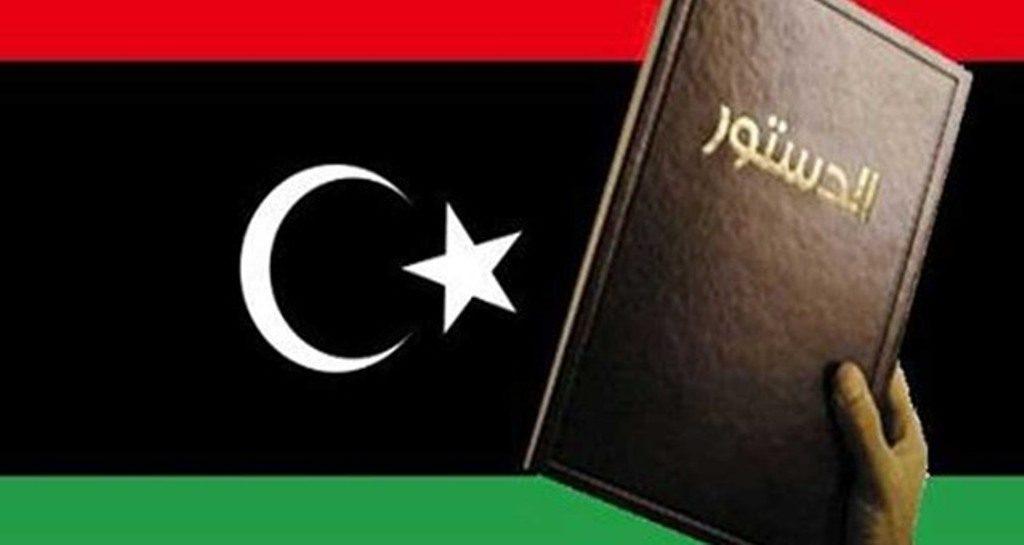الدستور الليبي