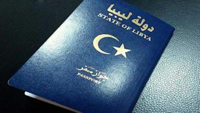 الجواز السفر الليبي