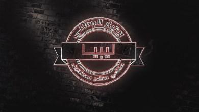 التيار الوطني الليبي