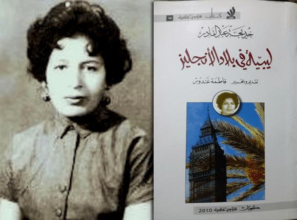 خديجة عبد القادر