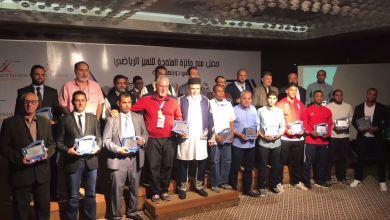 حفل توزيع جوائز التميز الرياضي