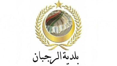 المجلس البلدي الرجبان