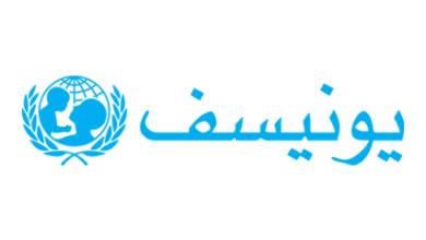 """منظمة الأمم المتحدة للطفولة """"يونيسف"""""""