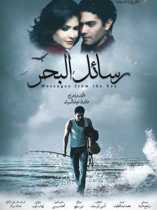 فيلم رسايل بحر