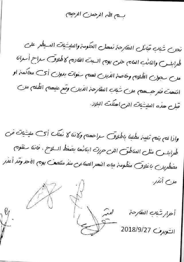 رسالة من قبيلة المقارحة