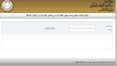 خدمة لعرض أوراق الإجابات لطلبة الشهادة