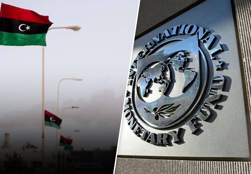 صندوق النقد الدولي - النفط الليبي