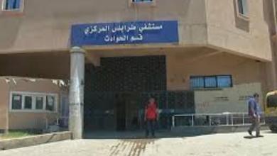 مستشفى طرابلس المركزي