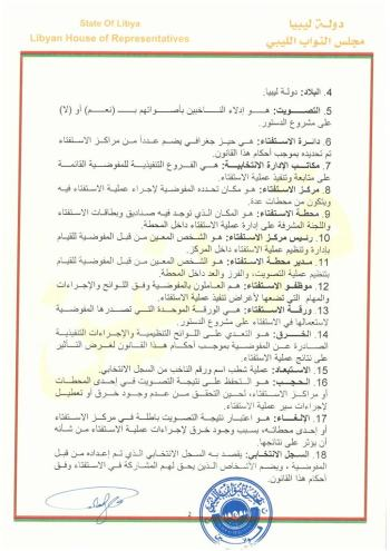 قانون-رقم-6-لسنة-2018-بشأن-الاستفتاء-على-الدستور_Page_02