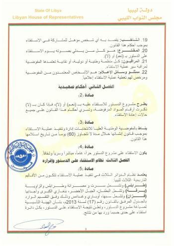 قانون-رقم-6-لسنة-2018-بشأن-الاستفتاء-على-الدستور_Page_03