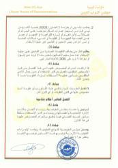 قانون-رقم-6-لسنة-2018-بشأن-الاستفتاء-على-الدستور_Page_11
