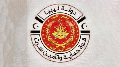 شعار قوة حماية وتأمين سرت